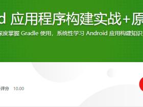 Android 应用程序构建实战+原理精讲 更新到9章 无密分享