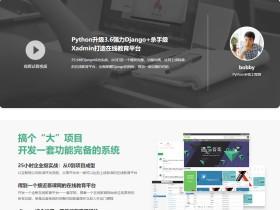 强力Django+杀手级xadmin开发在线教育网站 草根课堂无KEY版本