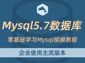 2020年全新MySQL数据库教程零基础入门精讲 视频教程 草根课堂分享