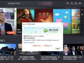 腾讯视频PC版v11.7 去广告特别版