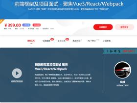 前端框架及项目面试-聚焦Vue3ReactWebpack 完整版网盘下载