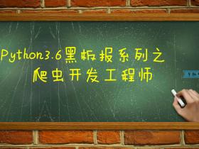 Python3.6爬虫工程师必看视频教程 草根课堂分享