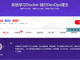 系统学习Docker 践行DevOps理念 掌握Docker技术,理解devops理念,迅速提升你的工作能力