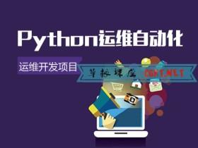 Python自动化之运维开发项目实战视频课程 价值1299元