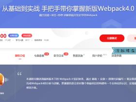 从基础到实战 手把手带你掌握新版Webpack4.0 完整版