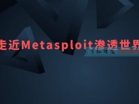 Metasploit提升课(2020新版)网络安全渗透教程