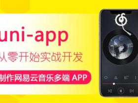 uni-app 制作网易云音乐APP 价值189 网盘下载