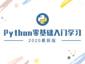世界上最简单易学的Python视频教程