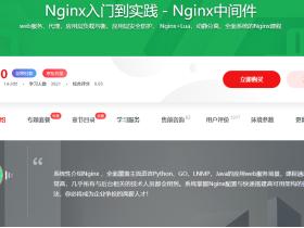 Nginx入门到实践-Nginx中间件应用+搭建Webserver架构