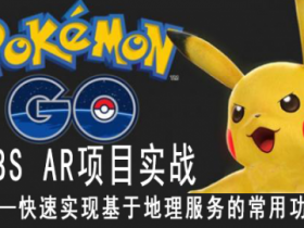 PokemonGo-LBS AR项目实战 价值269元