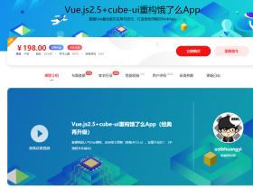 【更新】Vue.js2.5+cube-ui重构饿了么App(经典再升级)