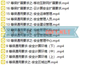 等级保护测评实施视频教程 价值399 网盘下载