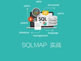 黑客攻防 SQLMAP实战篇