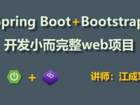 Spring Boot + Bootstrap开发小而完整web项目