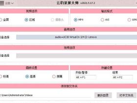 云豹录屏大师 v2021.5.19.1 支持区分左右键 永久免费无限制中文版