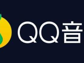 qq音乐qmc/网易云ncm音乐加密格式转码器