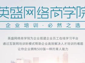 英盛网 新媒体运营专员【15套合集】草根课堂分享