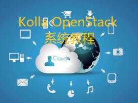 入门教程Kolla快速安装OpenStack 视频教程 价值88元