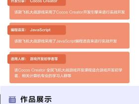 Cocos Creator 飞机大战微信小游戏开发视频教程