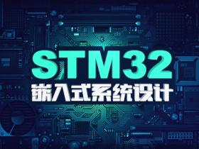STM32F407实战开发教程 共39节课价值1388元