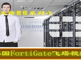 美国飞塔防火墙FortiGate视频课程(支持中文) 价值350元