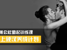 香蕉公社训练馆香草妹妹两性视频教程汇总