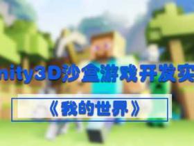 价值399元 Unity3D沙盒游戏开发实例《我的世界》