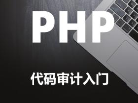 PHP代码审计入门教程(SQL注入+XSS+CSRF+命令注入)无加密mp4版本