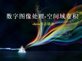 数字图像处理-空间域卷积(Java语言描述)视频课程