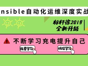 Ansible自动化管理集群架构应用与实践