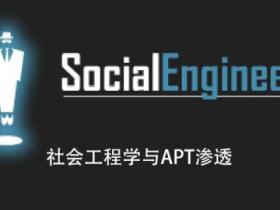 社会工程学与APT渗透视频教程 安全牛课堂出品