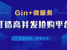 Gin+Vue+微服务打造秒杀商城-Go 全套完结下载