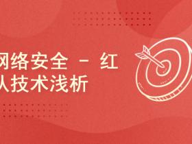 网络安全 - 红队技术浅析视频教程