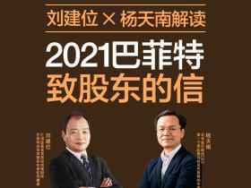 刘建位、杨天南解读: 2021巴菲特致股东的信 云盘下载