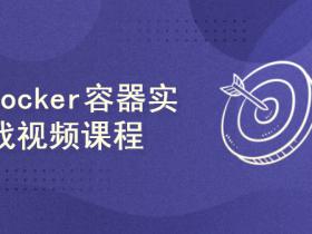 一步步学习Docker容器实战视频课程
