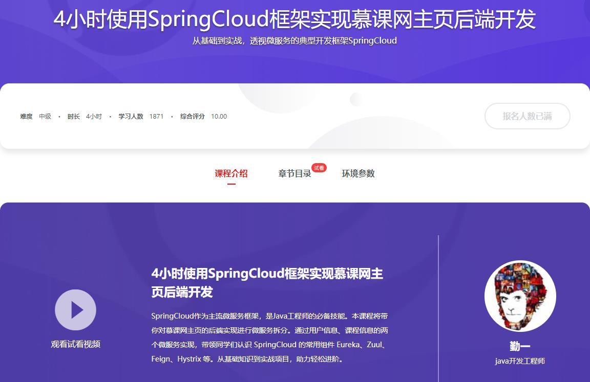 4小时使用SpringCloud框架实现慕课网主页后端开发 草根课堂收集整理