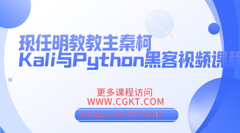 现任明教教主秦柯-Kali与Python黑客视频课程
