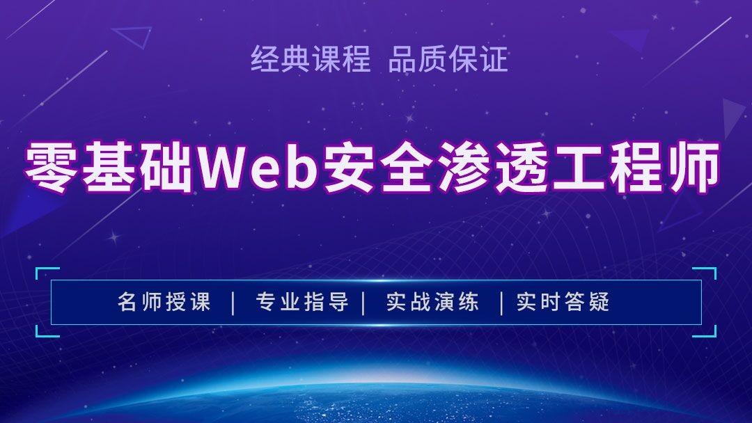 零基础Web安全渗透工程师精品就业班 视频教程 价值1499元!