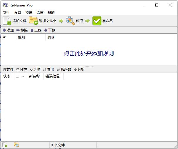 ReName v7.1 文件批量重命名工具 中文绿色便携专业版 带注册码