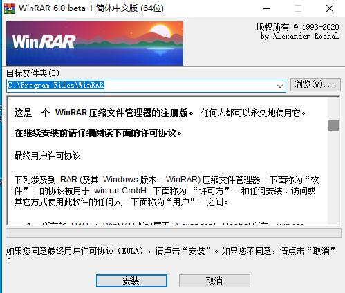 WinRAR v6.00 Beta1 x64 烈火汉化版 免注册 安装即注册成功