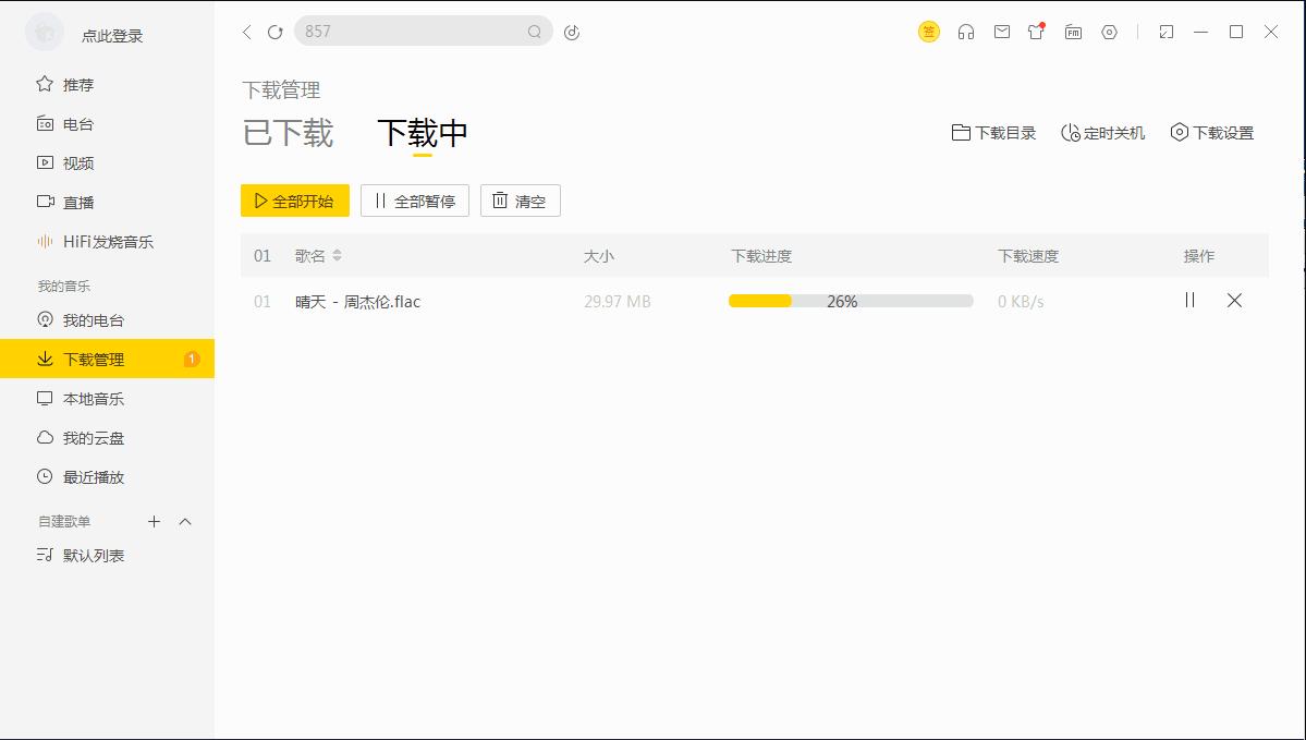 酷我音乐 9.1.1.3 无损畅享版