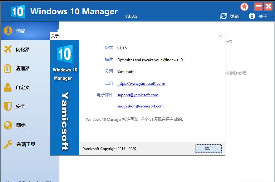 系统优化工具 Windows 10 Manager v3.3.5.0 去升级免激活绿色特别版(20.10.25更新)