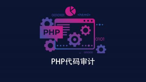 PHP代码审计实战 视频教程 代码漏洞挖掘培训