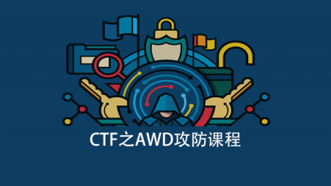 CTF之AWD攻防视频教程 草根课堂收集整理
