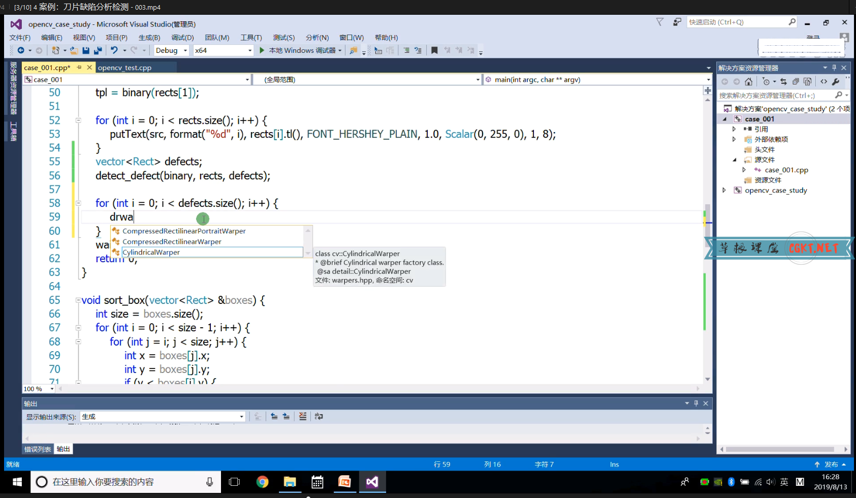 OpenCV4 经典案例实战教程 完整版下载