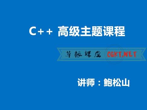 C++高级主题视频课程