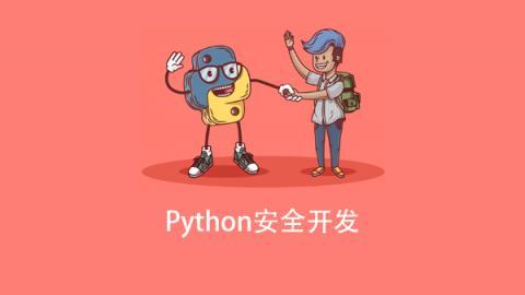 Python安全开发(价值299元)草根课堂VIP免费学习