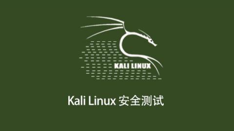 Kali Linux安全测试 视频教程 网盘下载