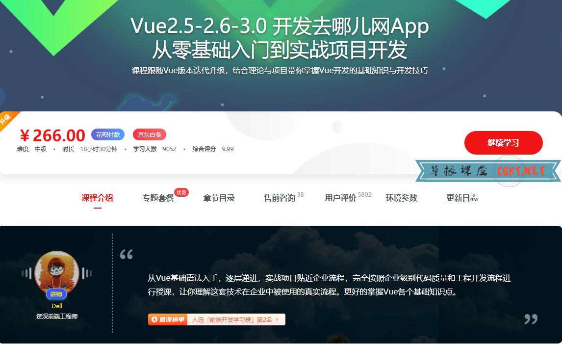 Vue2.5-2.6-3.0 开发去哪儿网App 从零基础入门到实战项目开发 无论你是Vue新人还是老手,都能让你收获满满