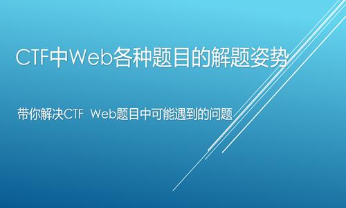 CTF中Web各种题目的解题姿势 完整课程下载